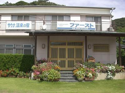 サウナ・温泉の宿 ファースト◆楽天トラベル
