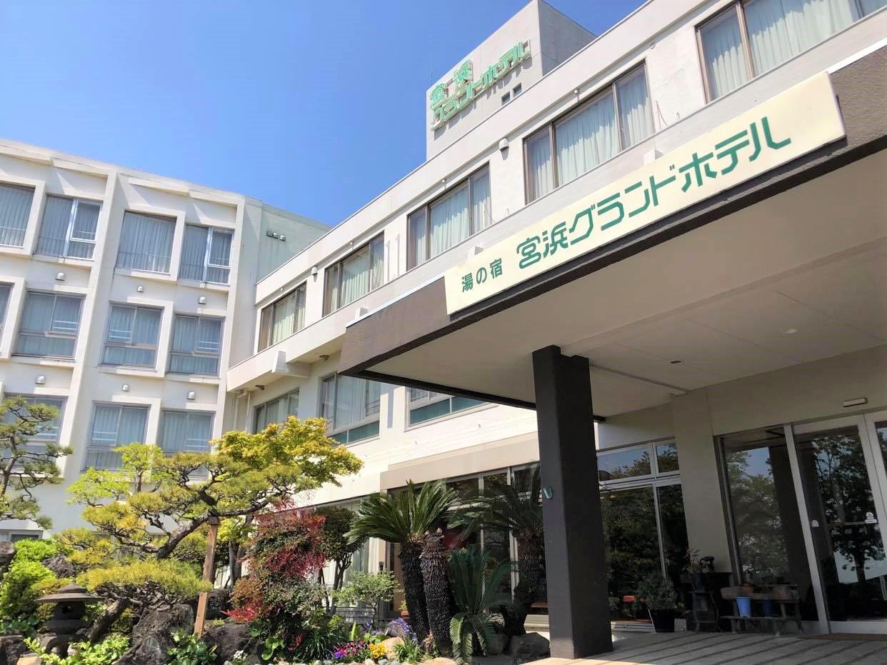 宮浜 グランドホテル◆楽天トラベル