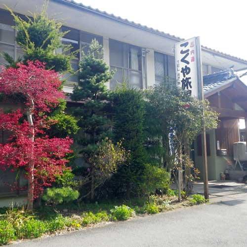 こくや旅館◆楽天トラベル