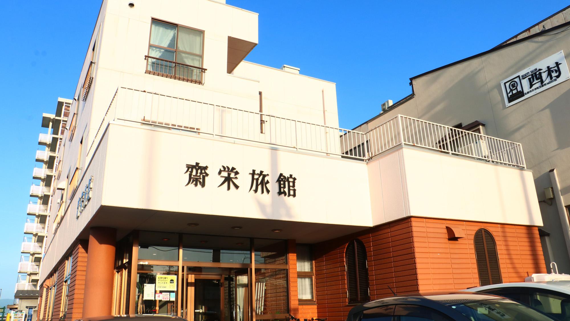 齋栄旅館◆楽天トラベル
