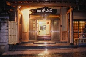 料理旅館 浜乃屋◆楽天トラベル