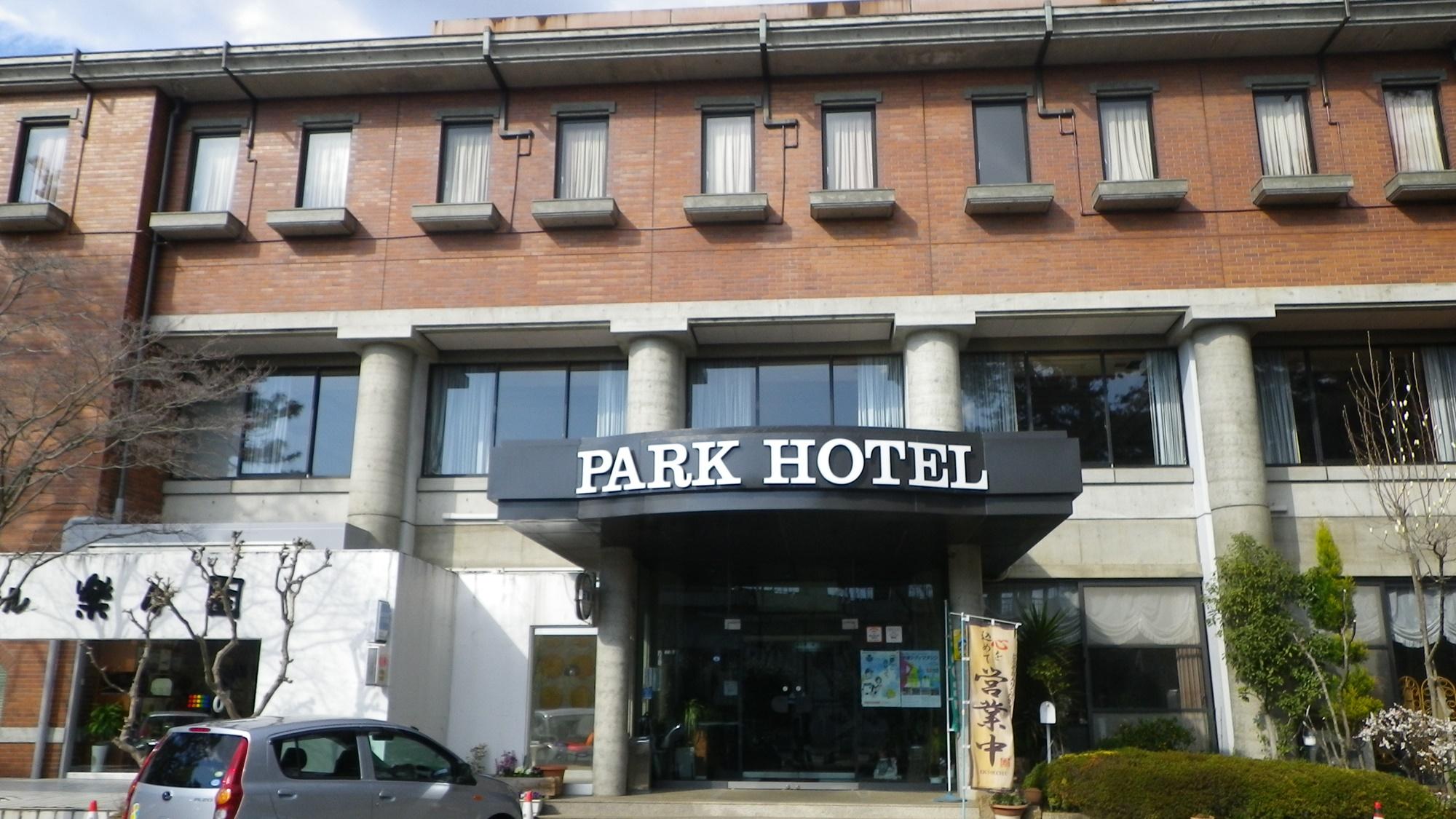 パークホテル 楽々園◆楽天トラベル