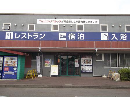 東神 トラックステーション くつろぎ処◆楽天トラベル