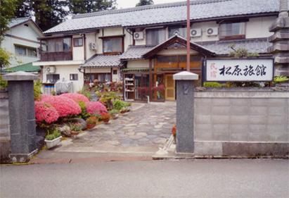 民宿 松原旅館◆楽天トラベル