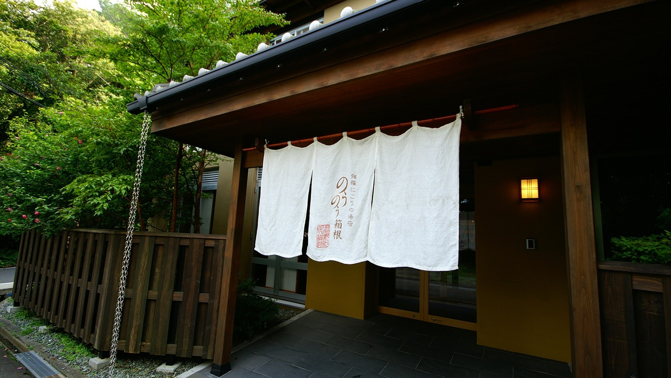 のうのう 箱根◆楽天トラベル
