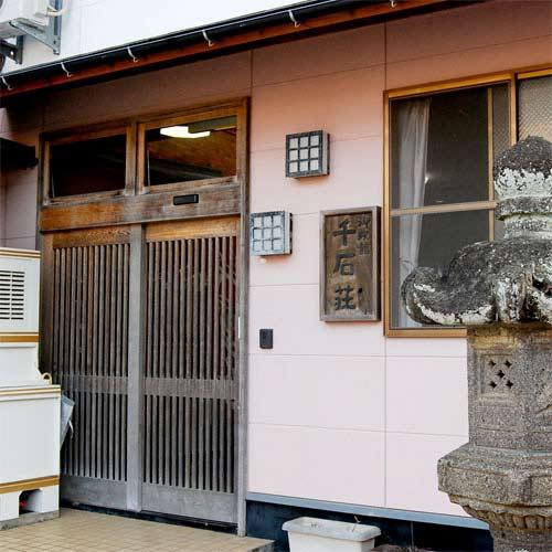 湯ノ本温泉 旅館 千石荘