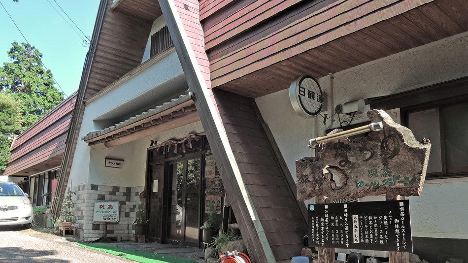 ナツメ 別館◆楽天トラベル