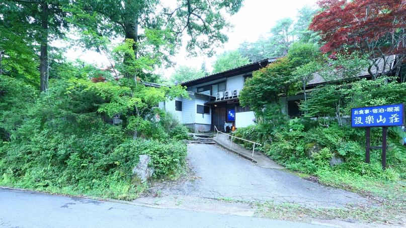 設楽山荘◆楽天トラベル