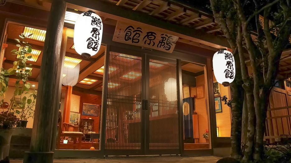 磯香の湯宿 鵜原館◆楽天トラベル