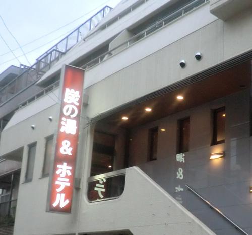 炭の湯 ホテル◆楽天トラベル
