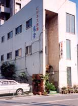 ビジネス旅館 辰芳