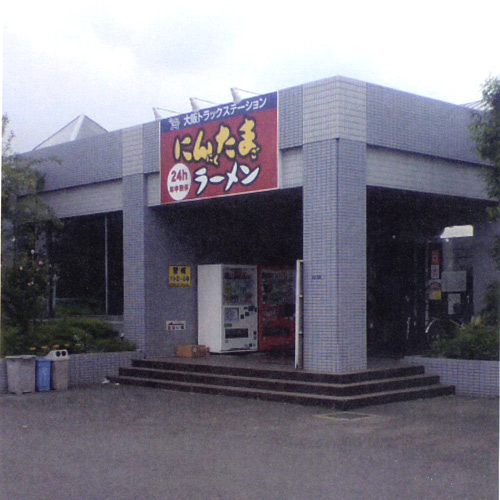 ゆにろーず 大阪TS店◆楽天トラベル