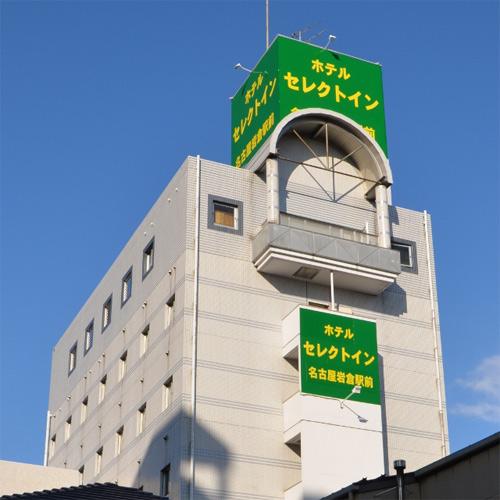 ホテル セレクトイン 名古屋 岩倉駅前◆楽天トラベル