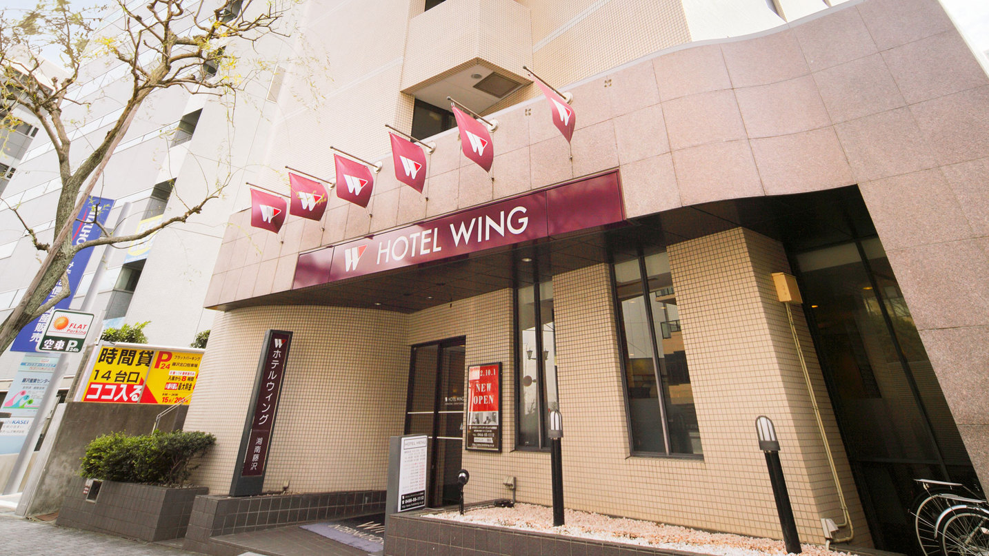 ホテル ウィング インターナショナル 湘南藤沢◆楽天トラベル
