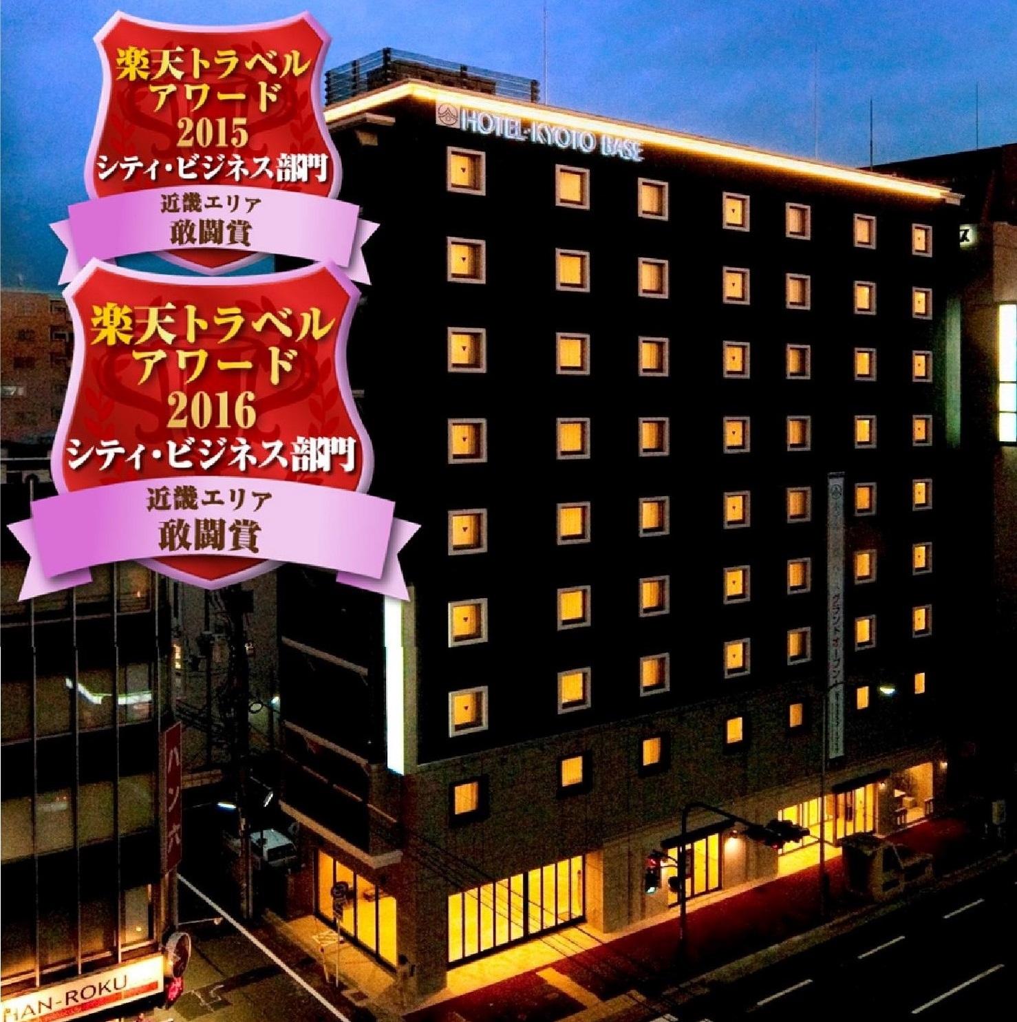 ホテル 京都 ベース◆楽天トラベル
