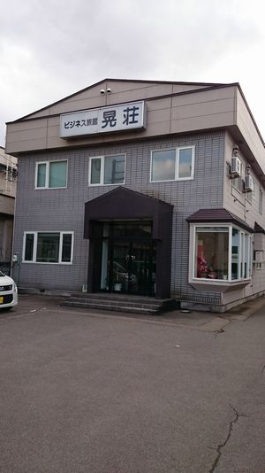 旅館 晃荘◆楽天トラベル