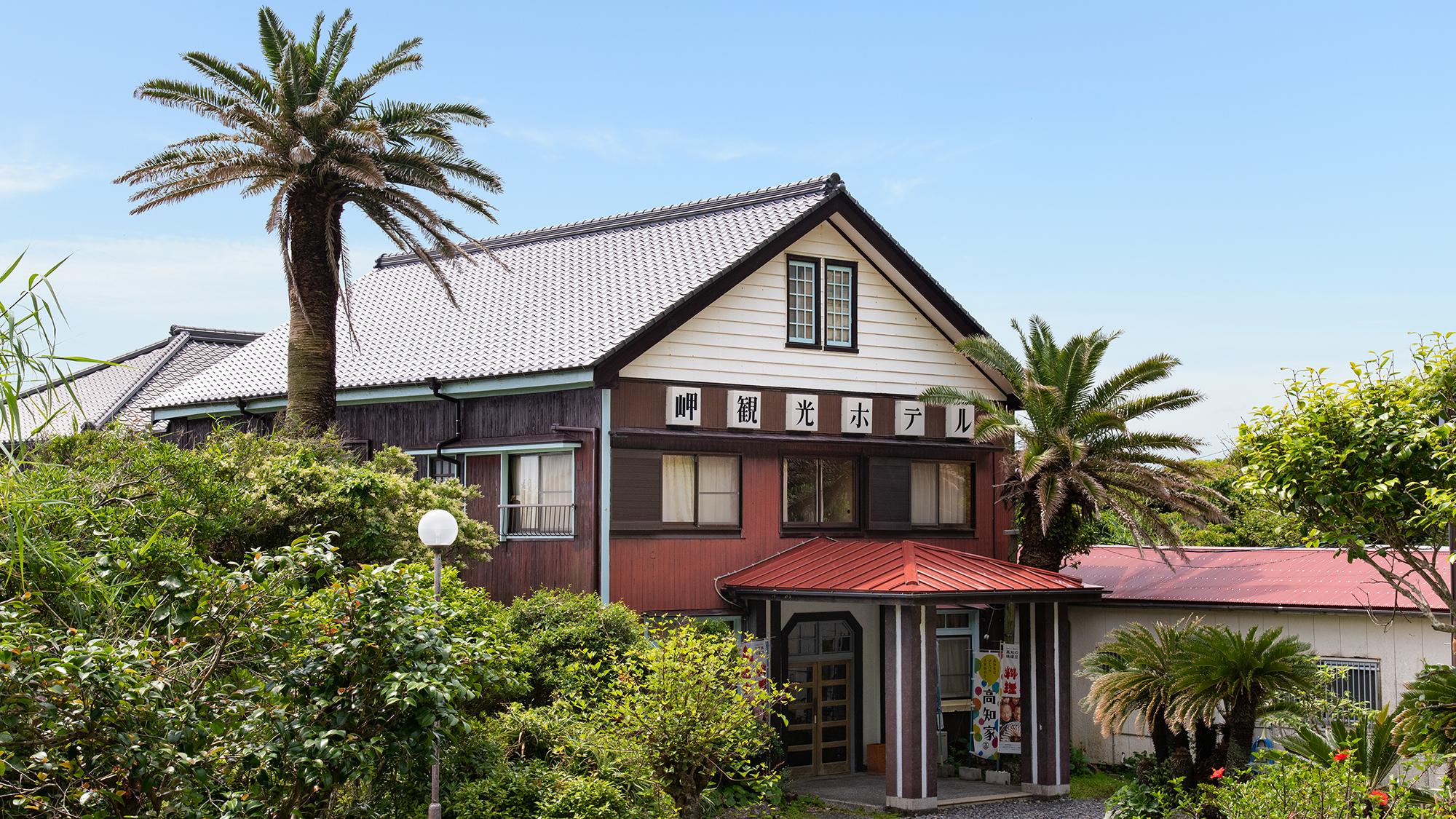 岬 観光ホテル◆楽天トラベル