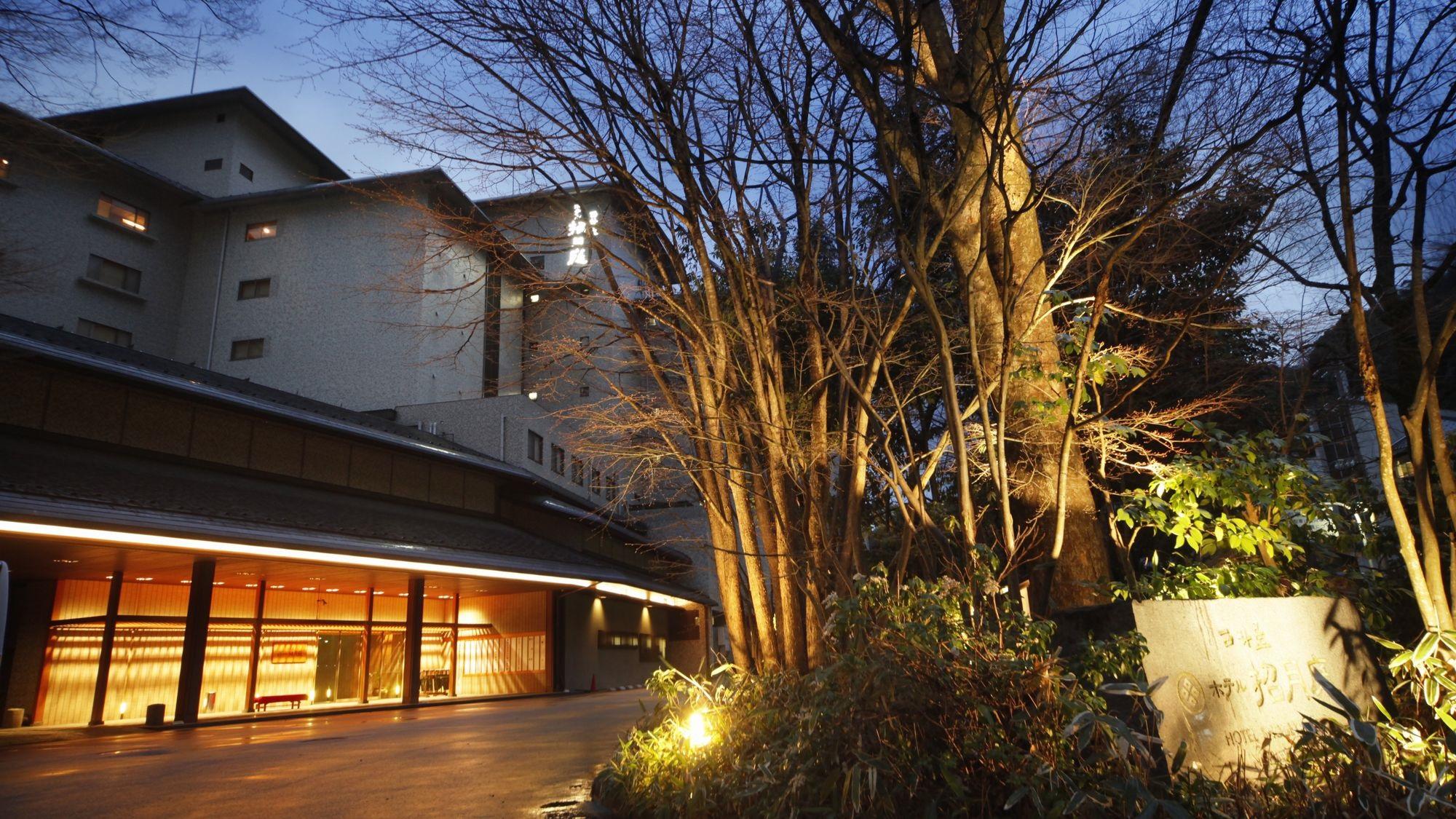 城崎温泉 西村屋ホテル招月庭