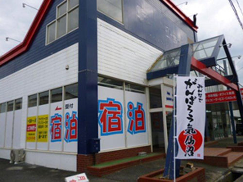 ニューライズ 気仙沼店◆楽天トラベル