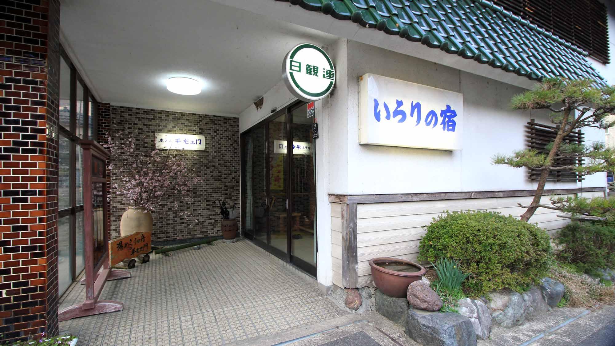 ホテル 平左エ門◆楽天トラベル