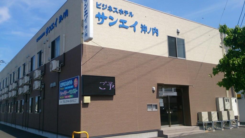 ビジネスホテル サンエイ沖ノ内◆楽天トラベル