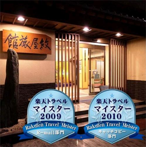 季粋の宿 紋屋◆楽天トラベル