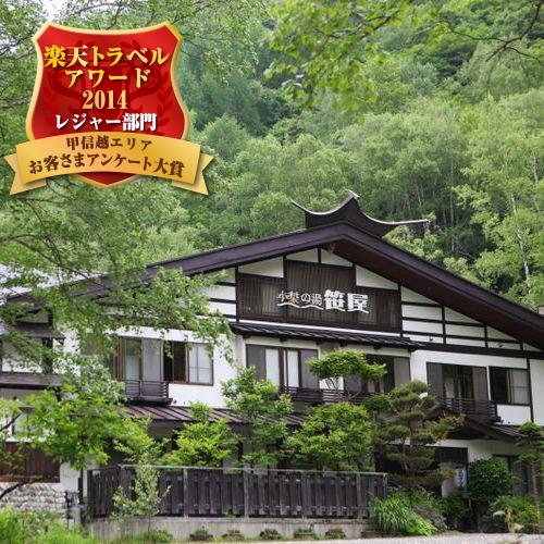 小梨の湯 笹屋◆楽天トラベル