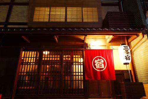 ゲストハウス 三条宿◆楽天トラベル