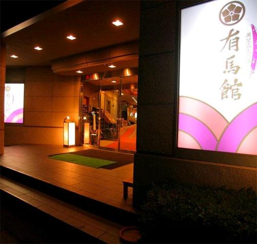 かみのやま温泉 展望露天の湯 有馬館【新幹線付プラン】(JR東日本びゅう提供)