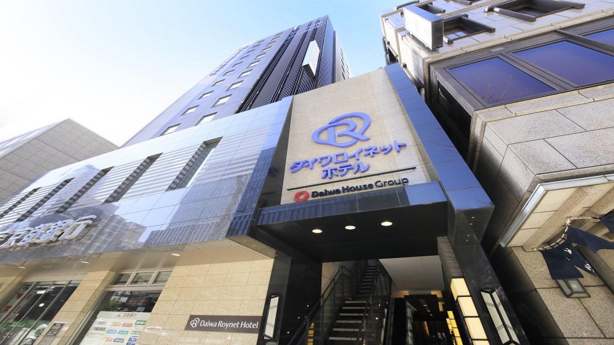 ダイワ ロイネットホテル大阪北浜◆楽天トラベル