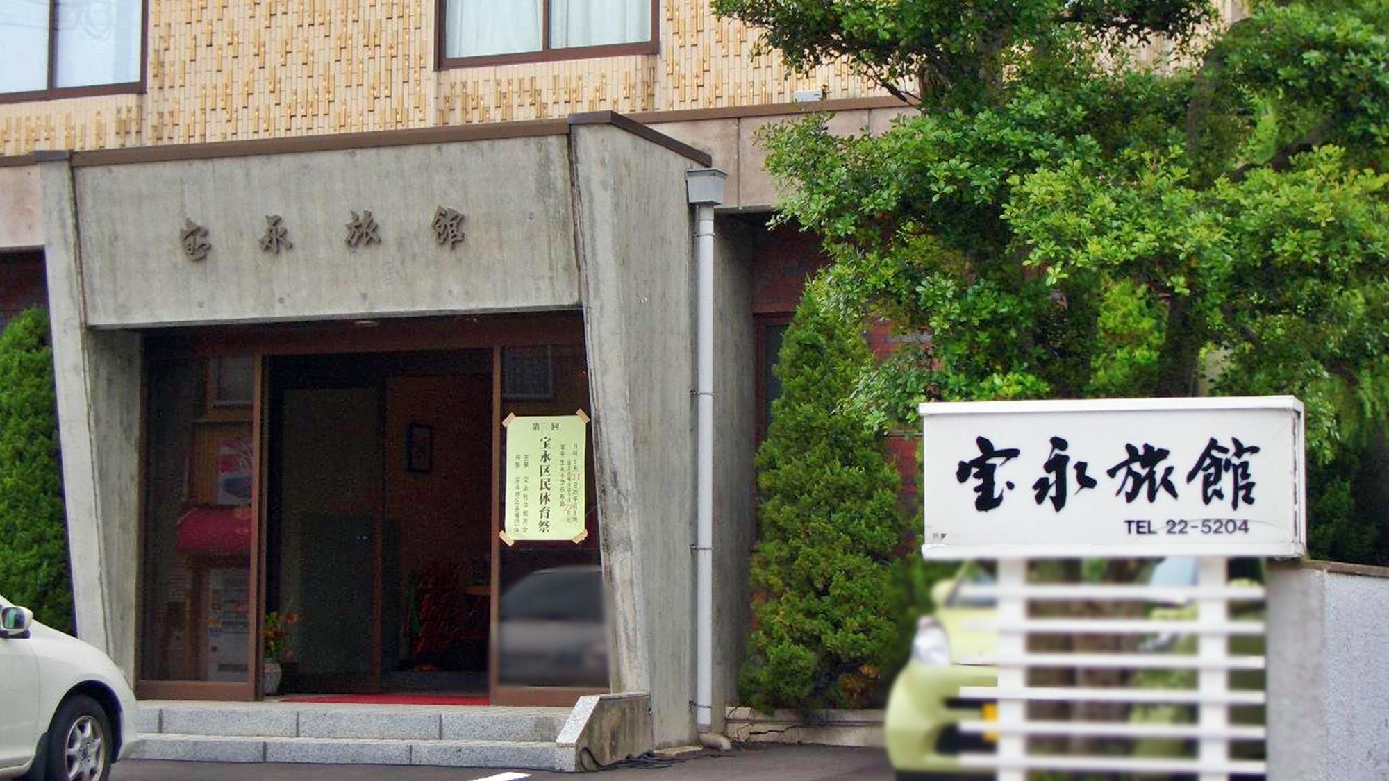 宝永旅館◆楽天トラベル