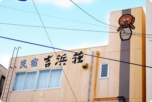 民宿 吉浜荘◆楽天トラベル