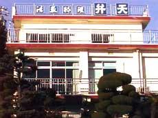 活魚料理の旅館 弁天◆楽天トラベル