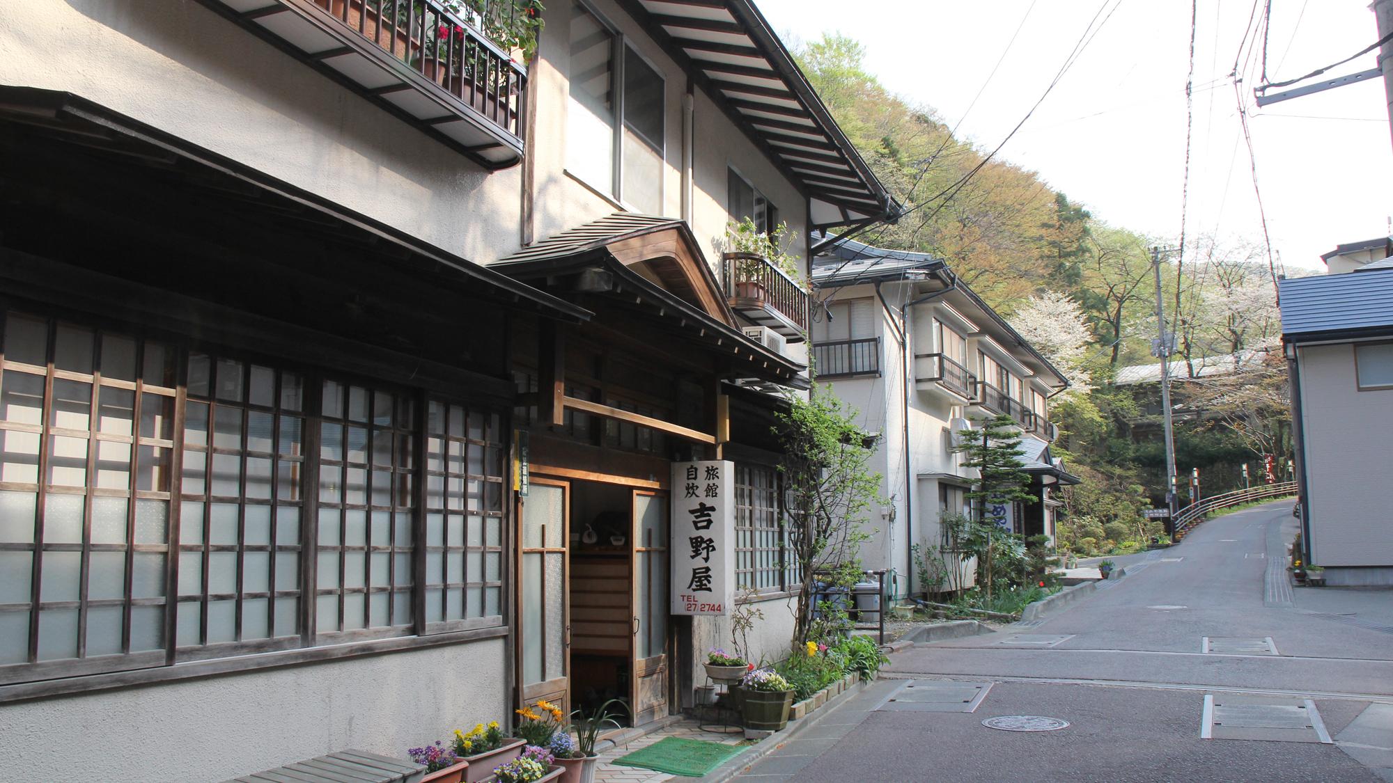 吉野屋 旅館◆楽天トラベル