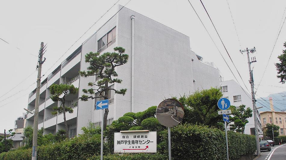 神戸学生青年センター◆楽天トラベル