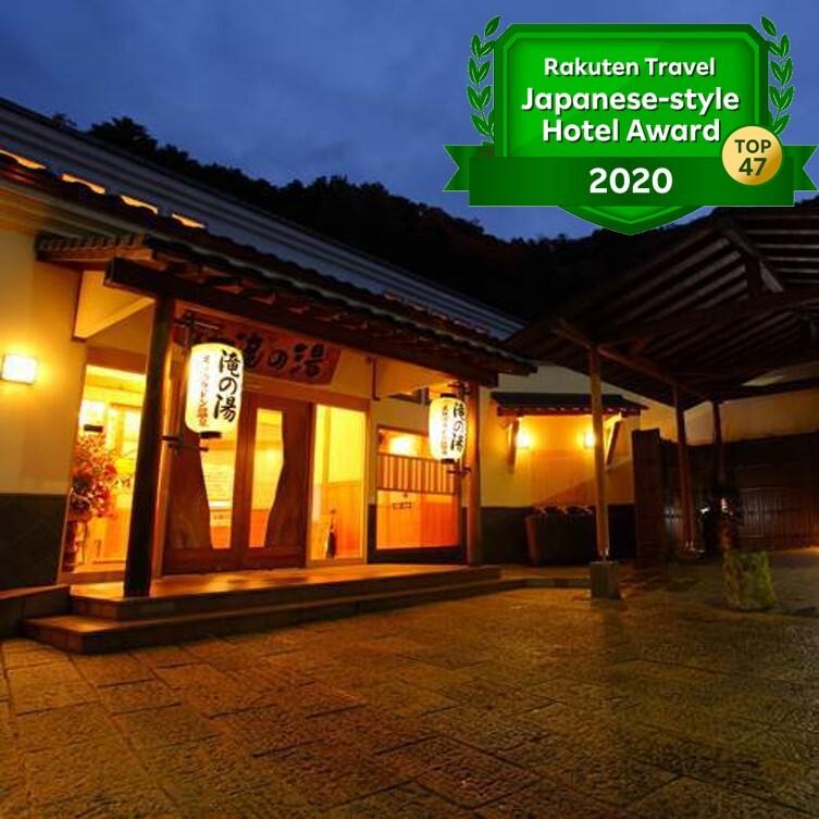 松葉温泉 滝の湯◆楽天トラベル