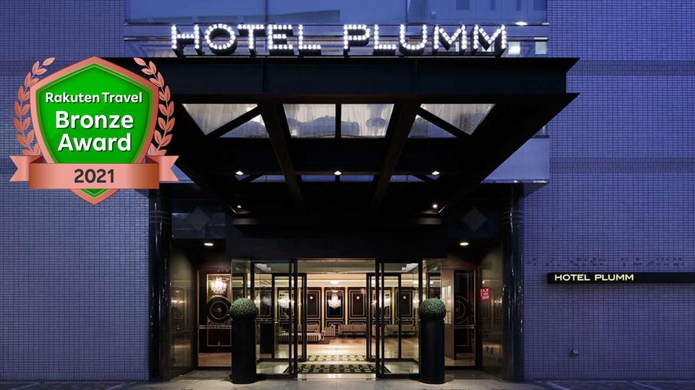 HOTEL PLUMM◆楽天トラベル