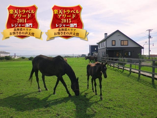 ホース ヴィレッジ 馬の宿◆楽天トラベル