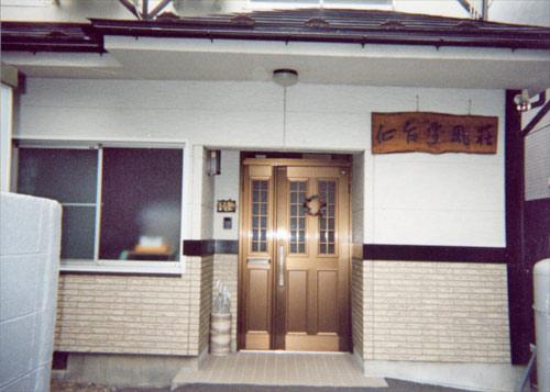 研修センター 掌風荘◆楽天トラベル