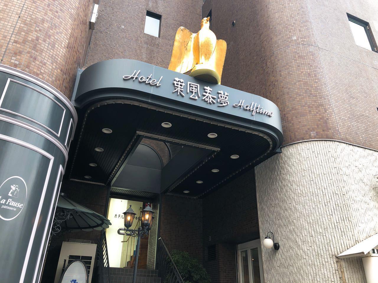 ホテル・葉風泰夢(ハーフタイム)