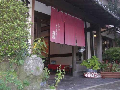 雲仙温泉 かせや旅館