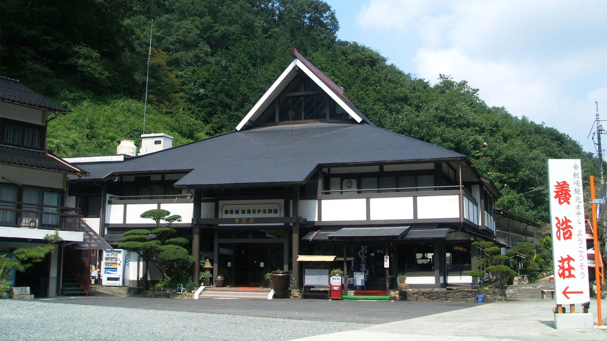 帝釈峡観光ホテル 養浩荘◆楽天トラベル