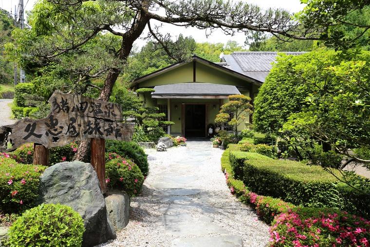 久惠屋 旅館◆楽天トラベル