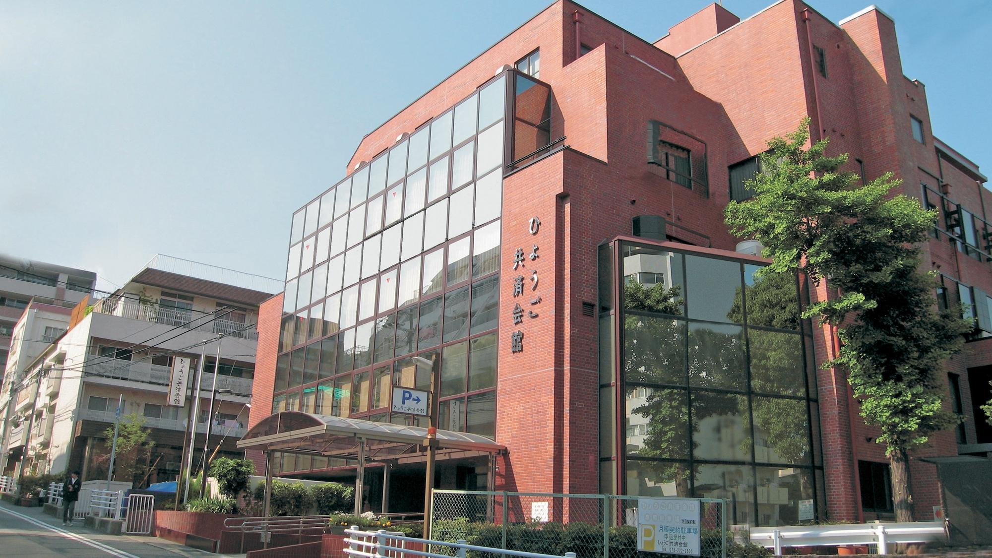 ひょうご 共済会館◆楽天トラベル