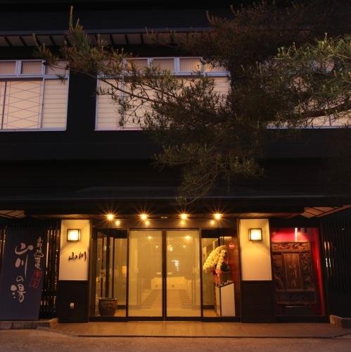 小野川温泉 ホテル山川