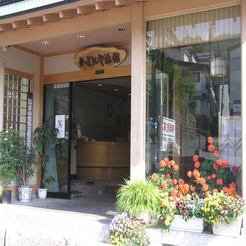 蔵王温泉 湯香里の宿 かわらや旅館