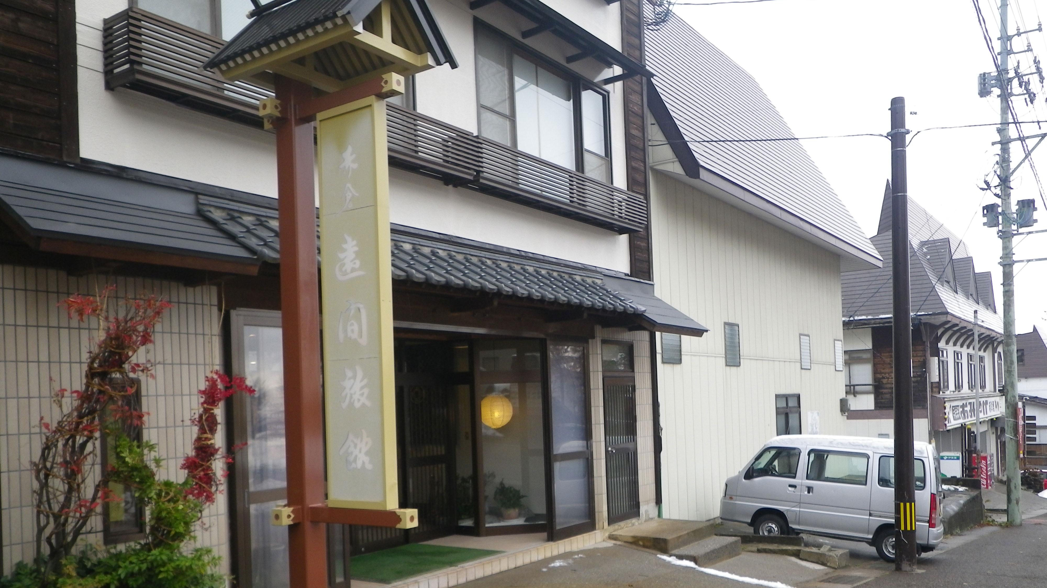 遠間旅館◆楽天トラベル