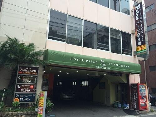 ホテル パームス 天文館◆楽天トラベル