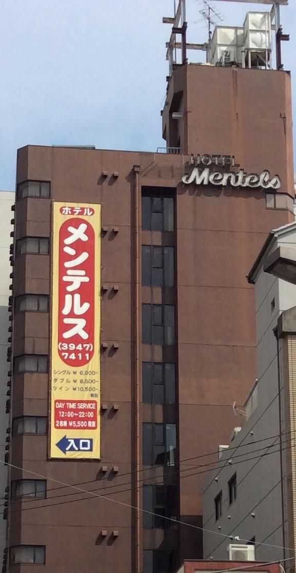 ホテル メンテルス巣鴨