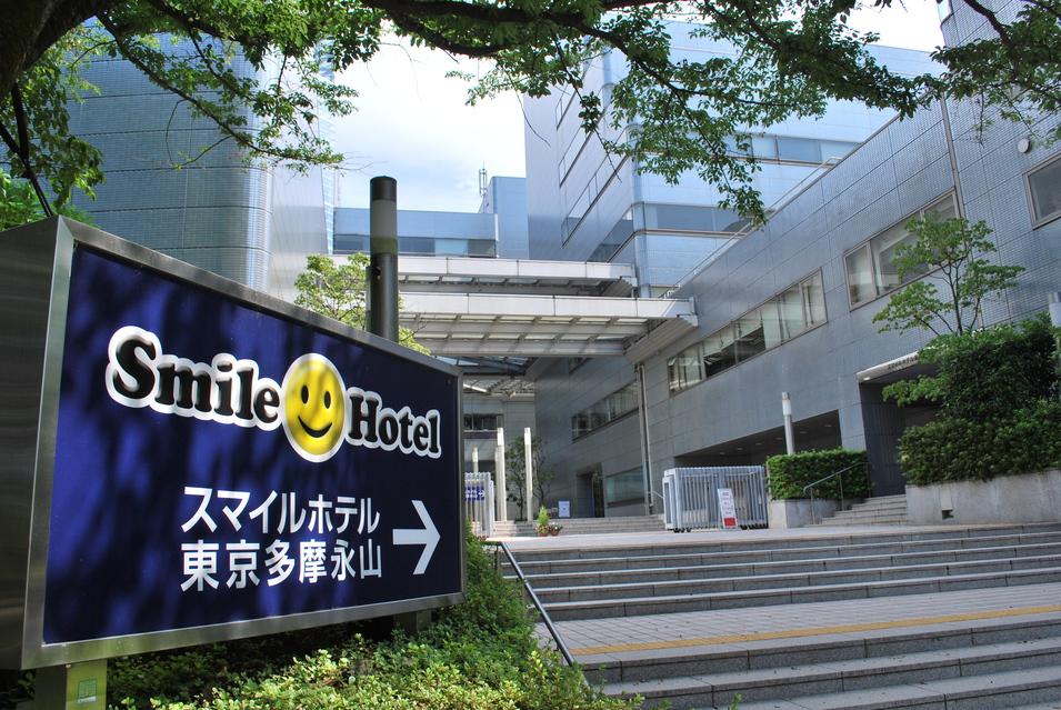 スマイル ホテル 東京多摩永山◆楽天トラベル